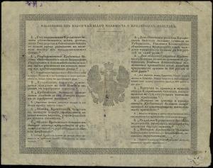 1 rubel srebrem 1858, numeracja 1623275, podpisy А. Рос...