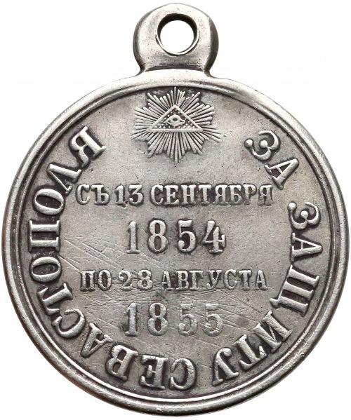 Rosja, Mikołaj I - Aleksander II, Medal za obronę Sewastopola 1854-1855