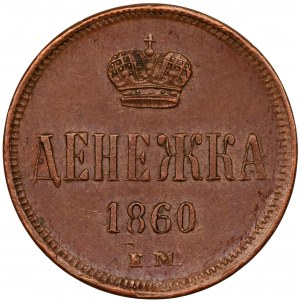 Rosja - Aleksander II - dienieżka 1860 - EM - Jekaterynburg