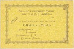 Rosja, Fabryka Papieru w Kamensky, 1 rubel 1918
