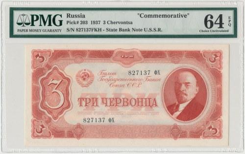 Rosja, 3 czerwońce 1937 - фХ - PMG 64 EPQ