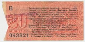 Łódź, Urząd Starszych Zg. Kupców, 20 kopiejek (1914) - wystawca stemplem - B