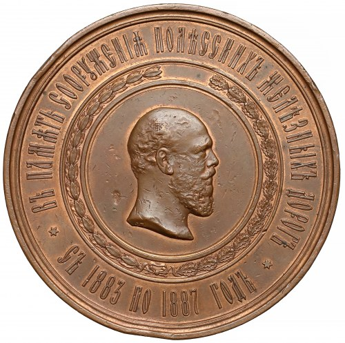 Rosja, Aleksander III, Medal Budowa kolei Polesskich 1887
