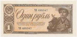 Rosja, 1 rubel 1938 - ЧВ