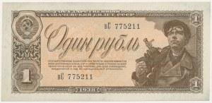 Rosja, 1 rubel 1938 - вС