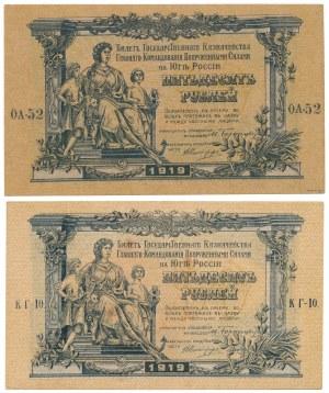 Rosja Południowa, 50 rubli 1919 - КГ, ОА - dwa typy