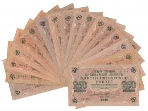 Rosja, 250 rubli 1917 - Shipov - zestaw (17szt)