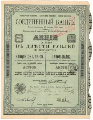 Rosja, Moskwa, 200 rubli 1912