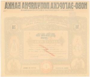 Bułgaria, Bank Nowa Zagora, 200 lewa 1933