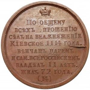 Rosja, Medal SUITA (14) Włodzimierz II Monomach 1113-1125