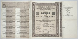 Rosja SURAKHANY-ZYKH, Akcja 100 rubli 1917