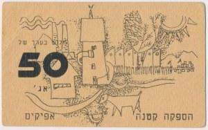 Izrael, 50 shkel (?)