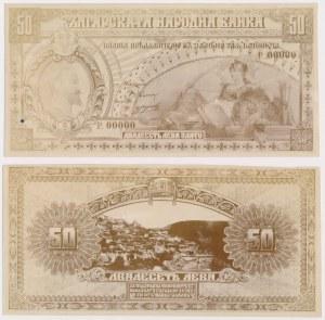 Bułgaria, FOTO-PROJEKTY 50 leva ~1912, 198x96 mm (awers i rewers)
