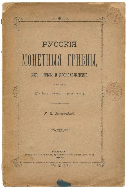 Русские монетные гривны, их формы и происхождение, Болсуновский, 1903