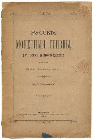 Bołsunowski, Rosyjskie grzywny, ich formy i pochodzenie