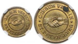 Rosja, St. Petersburg, Consum Verein, 1 i 10 copecken 1885 (2szt)