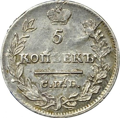 Rosja, Aleksander I, 5 kopiejek 1823