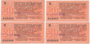 Łódź, Urząd Starszych Zg. Kupców, 20 kopiejek (1914) - wystawca stemplem - S - (4szt.)