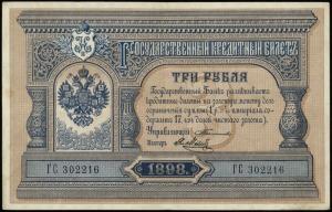 3 ruble 1898, podpisy: Тимашев (Timashev) i Я. Метц (Y....