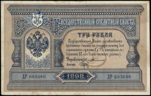 3 ruble 1898, podpisy: Тимашев (Timashev) i Брут (Brut)...