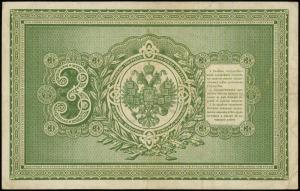 3 ruble 1898, podpisy: Тимашев (Timashev) i Михеев (Mik...