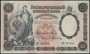 25 rubli 1899, podpisy: Тимашев (Timashev) i А. Афагась...