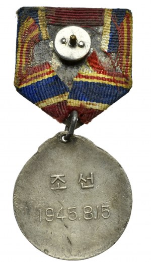Korea, Medal pamiątkowy 15 sierpnia 1945 srebro