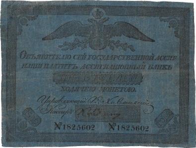 Rosja, 5 rubli 1819