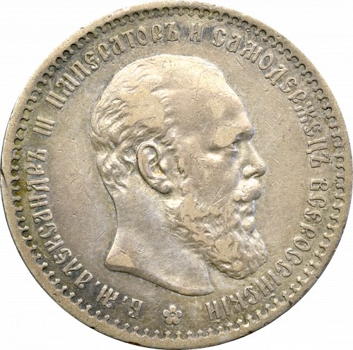 Russia, Alexander III, Rouble 1891 АГ