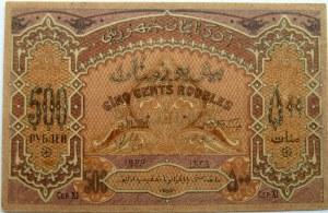Azerbejdżan, 500 rubli 1920, seria XI, UNC/UNC-