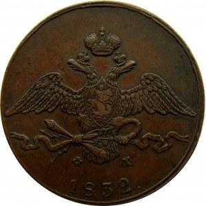 Mikołaj I, 10 kopiejek 1832 E.M.