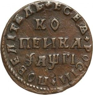 Rosja, Piotr I, kopiejka 1713, Kadashevski Dvor