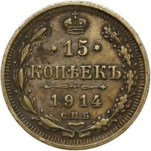 Rosja, Mikołaj II, Falsyfikat z epoki 15 kopiejek 1914 BC