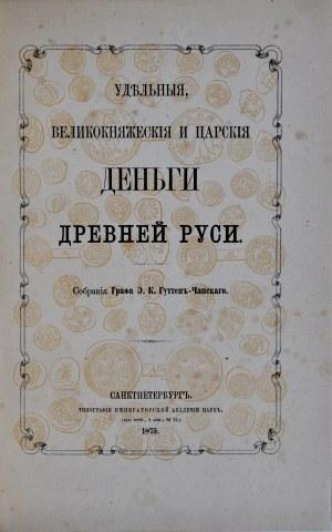 Гуттен-Чапски Е., Деньги древней руси, С. Петерсбург 1875.