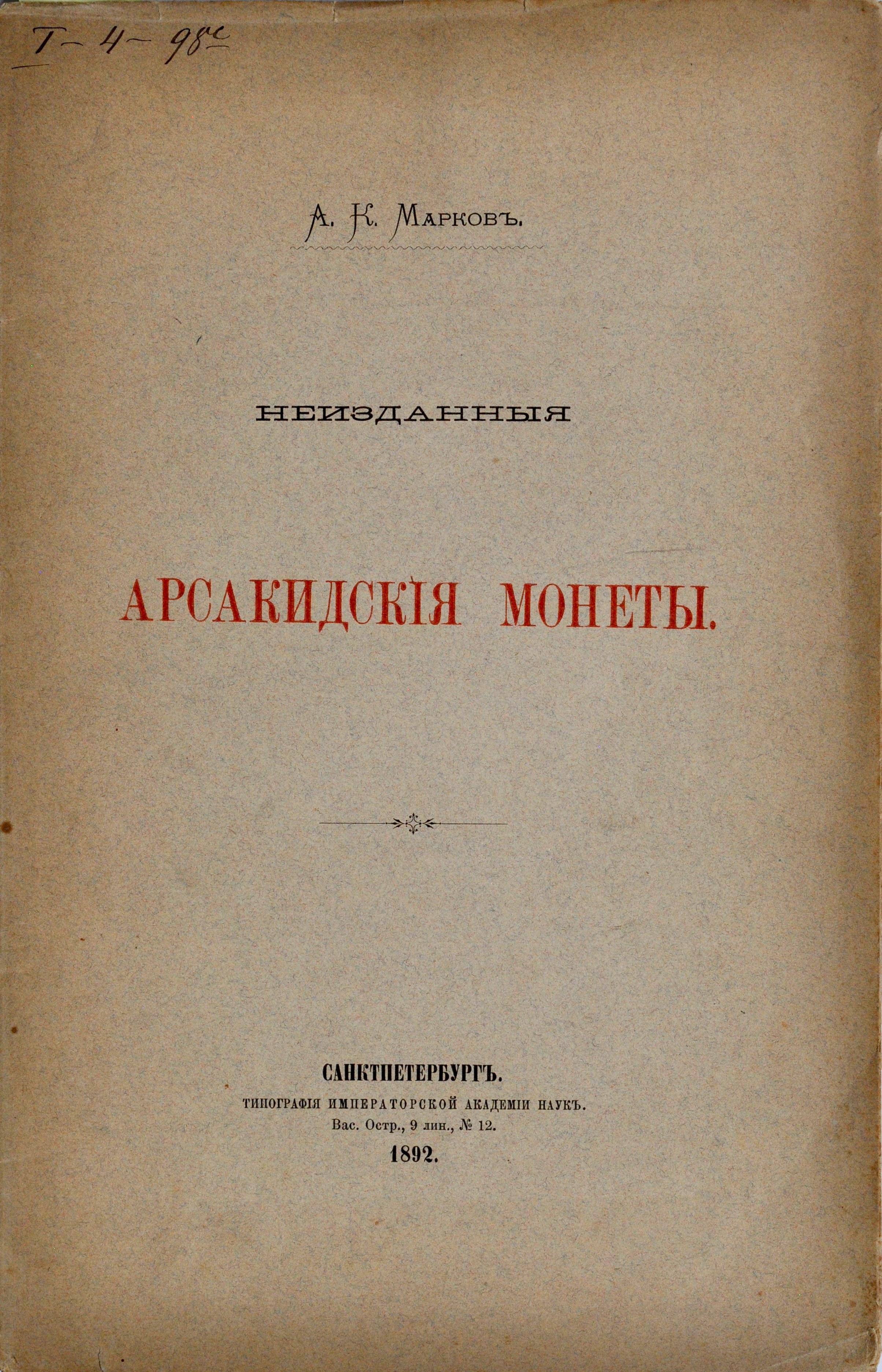 Марковъ А.К., Неизданныя арсакидския монеты, Санктпетербург 1892.