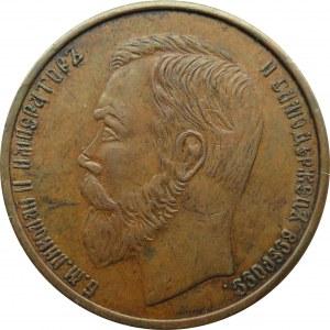 Rosja, Mikołaj II, medal