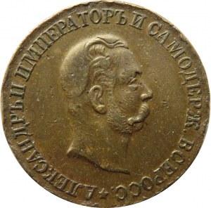 Rosja, Mikołaj II, żeton na pamiątkę 50 rocznicy wyzwolenia chłopów w roku 1861, wydany w 1911