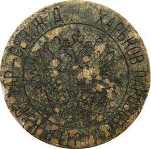 Rosja, Żeton parowozowni Mastep z Charkowa, numer 1322