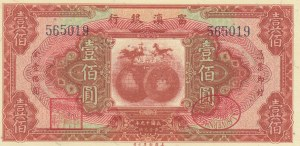 China, 100 Dollars, 1929, UNC, Ps3000