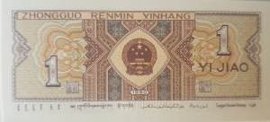 China, 1 Jiao, 1980, UNC, p881, BUNDLE