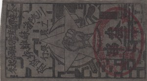 China, 1 Yuan, Banknote printed on