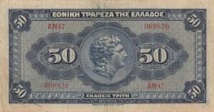 Greece, 50 Drachmai, 1921, VF, p66