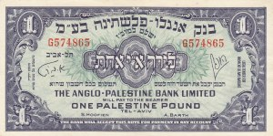 Israel, The Anglo-Palestine, 1948, AUNC, p15, RARE