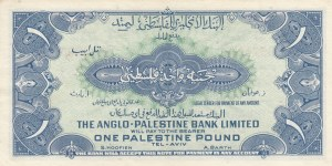 Israel, The Anglo-Palestine, 1948, AUNC, p15, RARE