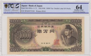 Japan, 10.000 Yen, 1958, UNC, p94b