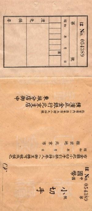 Japan, Yokohama Specie Bank Limited Deposit  Receipts 1938, XF, Three Examples