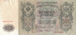 Russia, 500 Ruble, 1912, UNC, p14, (Total 2 consecutive banknotes)