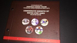 Russia, Commemorative Banknotes set, Winter Sports Games 2014, Collection Edition, FOLDER