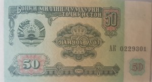 Tajikistan, 50 Ruble, 1994, UNC, p5, BUNDLE