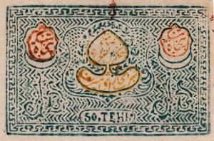 Uzbekistan, Bukhara, 50 Tengas, 1919, UNC (-), p19
